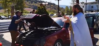 Στο Ναύπλιο έκαναν αγιασμό… αυτοκινήτων - Έραναν παρμπρίζ και καπό! (Video)