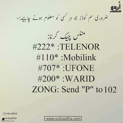 check remining minutes Mobilink Ufone Warid Telenor & Zong