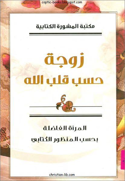 كتاب زوجة حسب قلب الله - المراة الفاضلة بحسب المنظور الكتابي - مكتبة المشورة الكتابية