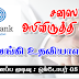 Banking Assistant - Sanasa Development Bank