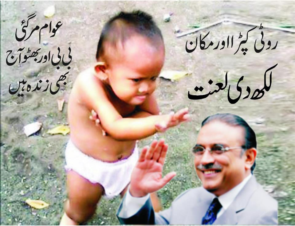 Funny Pics Of Zardari Funny Pics Of Anything With Captons For Fb For Kids Tumblr For Facebook Of People Of Animals For Instagram And Quotes