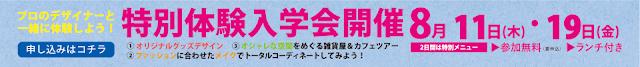 http://bunka-gakuen.ac.jp/form_cgi/mail.cgi?id=specialexperience