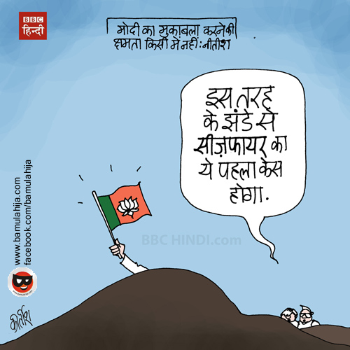 nitish kumar cartoon, bihar cartoon, bjp cartoon, narendra modi cartoon, cartoonist kirtish bhatt, political humor