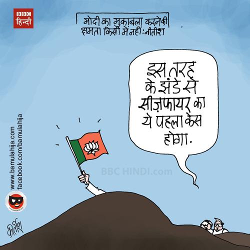 nitish kumar cartoon, bihar cartoon, bjp cartoon, narendra modi cartoon, cartoonist kirtish bhatt, political humor