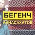 """SR People: Бегенч Аннасахатов. Дизайнер из Туркменистана об SR, национальных стереотипах и значении слова """"мечта"""""""