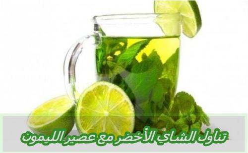تناول الشاي الأخضر مع عصير الليمون