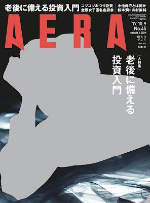 AERA 2017年10月19号 raw zip dl