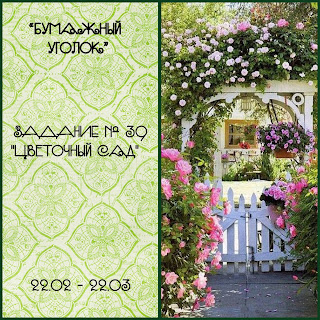 """Задание № 39 """"Цветочный сад"""""""