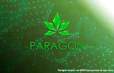 Paragon вырос на 6800 процентов за три часа.