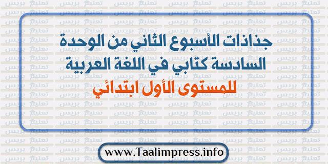 جذاذات الأسبوع الثاني من الوحدة السادسة كتابي في اللغة العربية للمستوى الأول ابتدائي