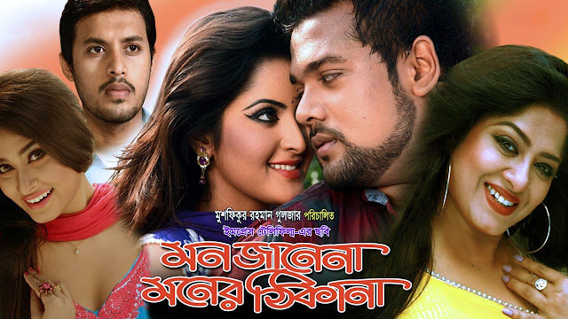 Mon Janena Moner Thikana (2016) Bangla Movie Full HDTVRip 720p