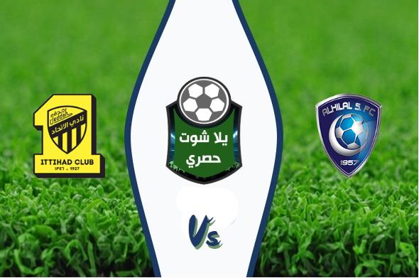 مشاهدة مباراة الهلال والإتحاد بث مباشر اليوم 22/02/2020 الدوري السعودي