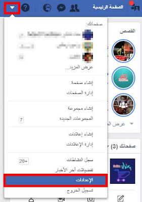 كيفية حذف التطبيقات الخبيثة المشترك بها في فيس بوك