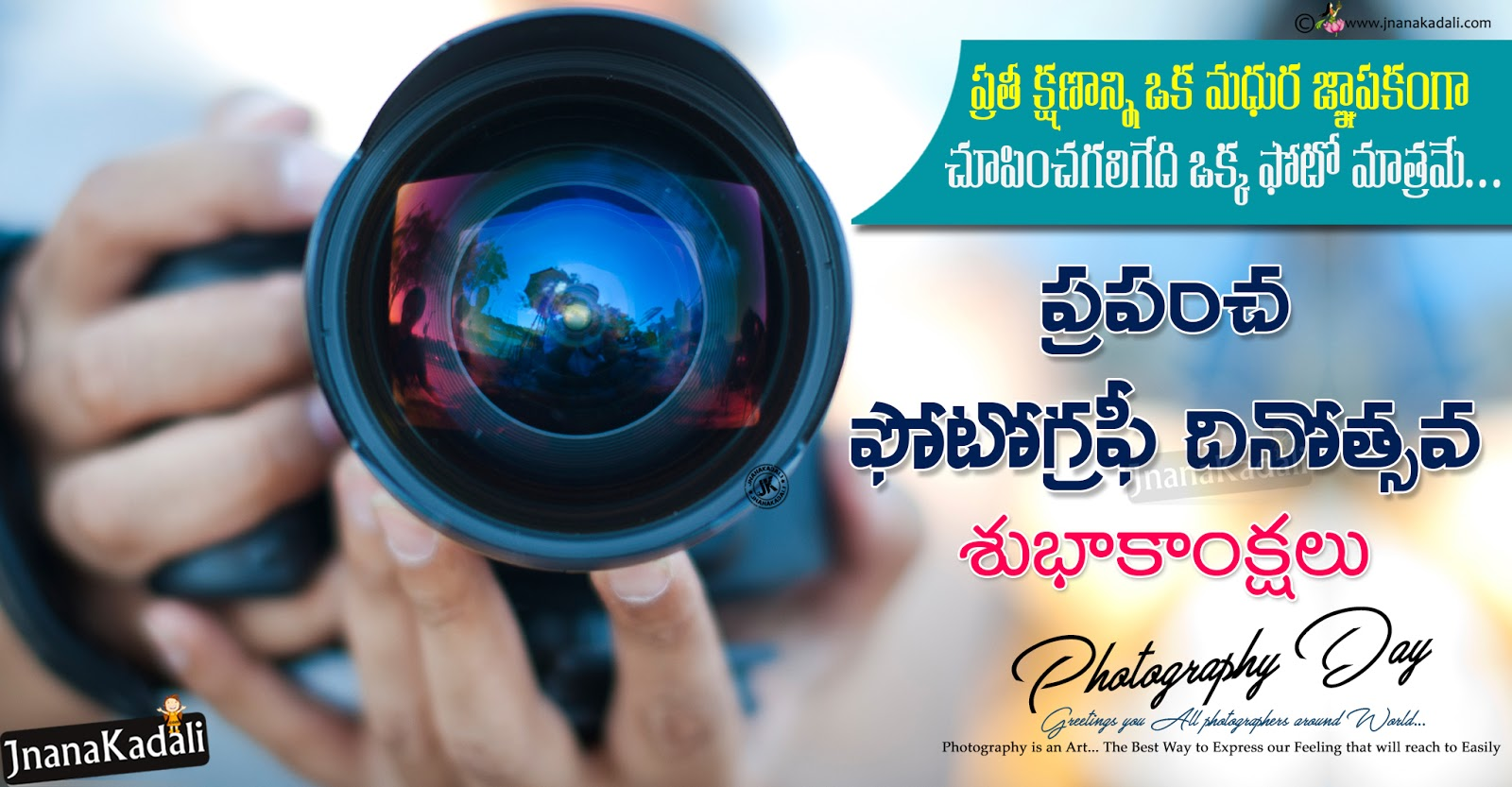 Latest Telugu Advanced International Photography Day Quotes Greetings With Hd Wallpapers Free Download Jnana Kadali Com Telugu Quotes English Quotes Hindi Quotes Tamil Quotes Dharmasandehalu