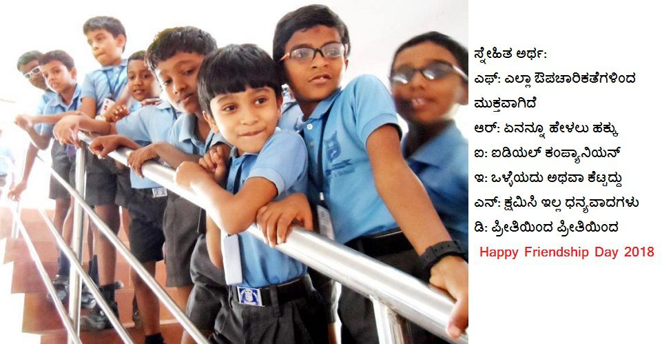 best friendship day kannada sms greetings top charts