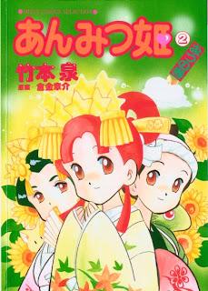 あんみつ姫 第01-02巻 [Anmitsu Hime vol 01-02]
