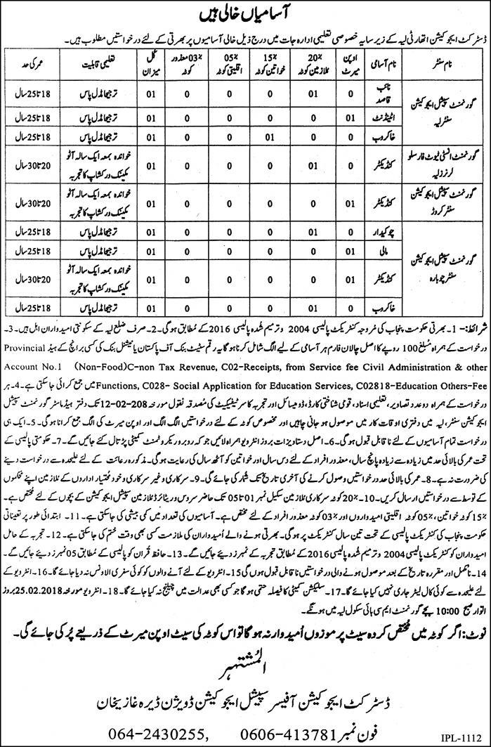 Jobs In District Education Authority Layyah January 2018