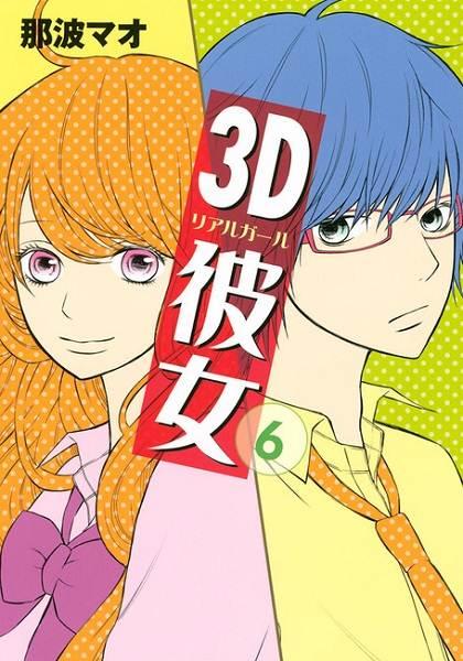 3D Kanojo