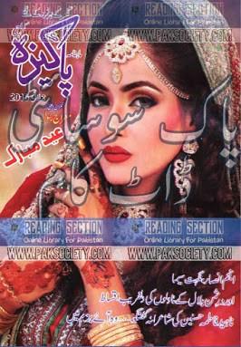 Free Download PDF Monthly Pakeeza Digest July 2016