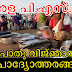Kerala PSC General Knowledge Questions - പൊതു വിജ്ഞാനം (19)