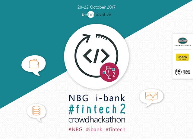 Η Εθνική Τράπεζα διοργανώνει τον 2ο μαραθώνιο ανάπτυξης εφαρμογών NBG i-bank