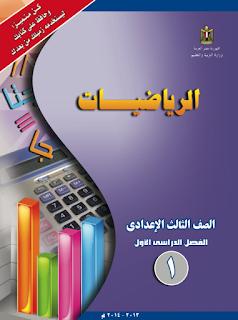 كتاب الرياضيات للصف الثالث الإعدادى الترم الأول والثاني 2018