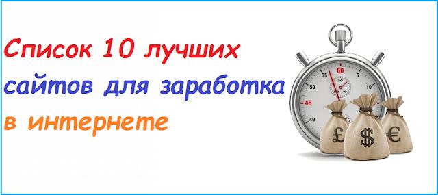 Spisok-10-luchshikh-saytov-dlya-zarabotka-v-internete