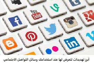 أبرز تهديدات تتعرض لها عند استخدامك وسائل التواصل الاجتماعي