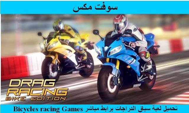 تحميل العاب دراجات سباق للكمبيوتر والاندرويد برابط مباشر مجانا Download Bicycles racing Games