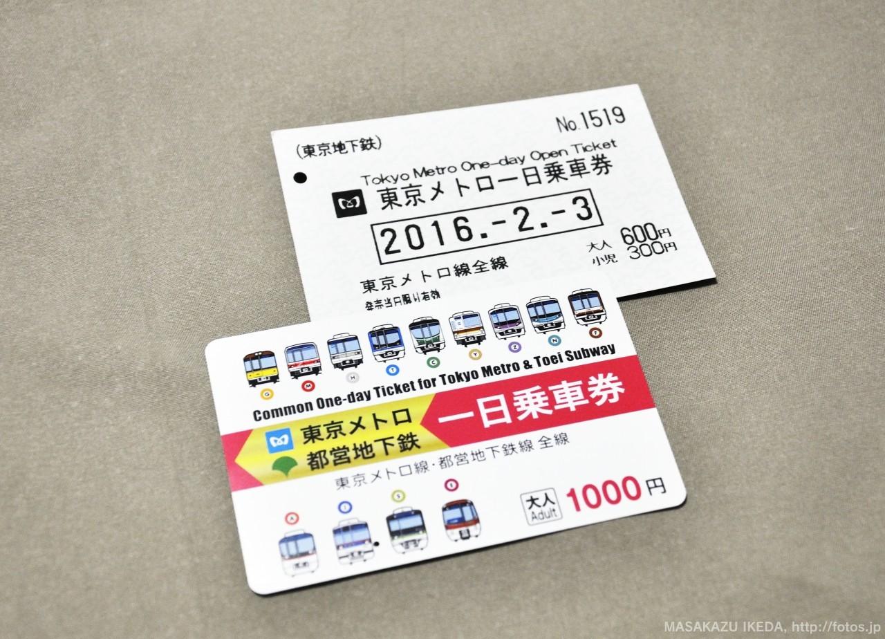 도쿄 시내의 교통 - SMART TOKYO GUIDE BOOK ③