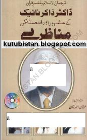 Dr. Zakir Naik Ke Mashahoor Aur Faisla Kun Munaziray Download