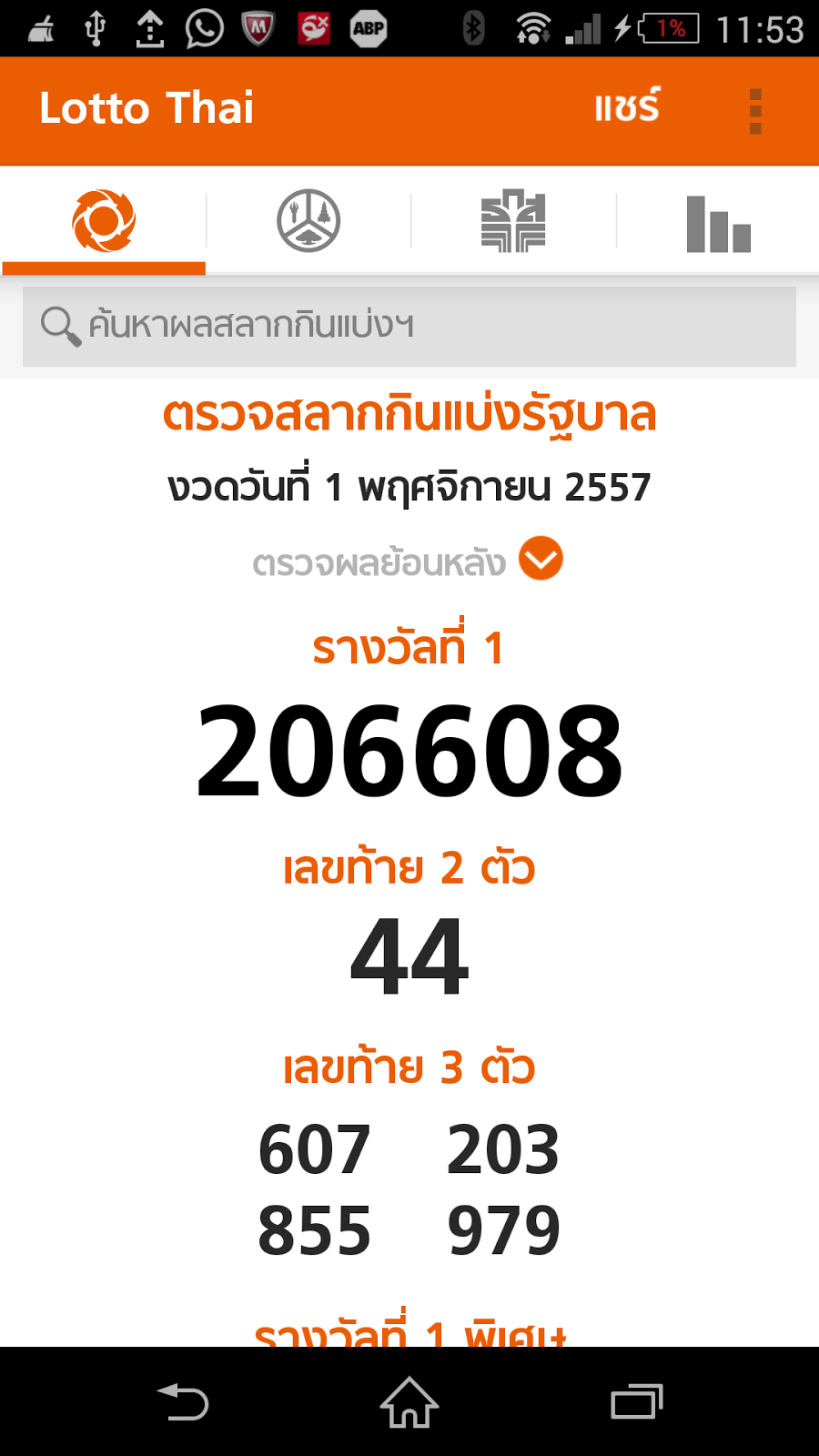 Thai lotto live result 3up and down 01 11 2014 thai lottery free