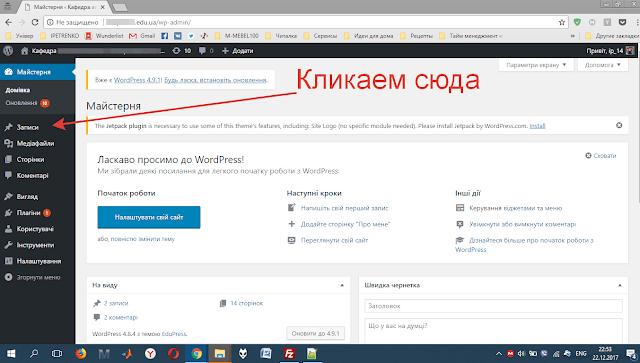 Как добавить пост в WordPress?