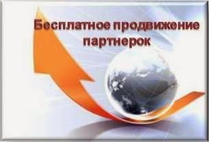 http://www.iozarabotke.ru/2014/12/kak-besplatno-prodvigat-partnerskie-produkti.html