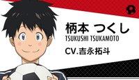 1_tsukushi