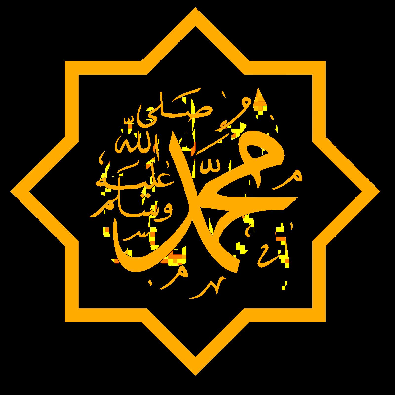 صور إسلامية شفافة محمد صلى الله عليه وسلم مزخرفة الصور