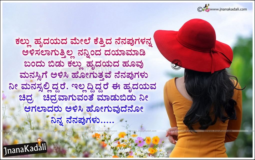 New Valentines Day Wishes And Messages In Kannada Language Kannada New Valentines Day Kavanagalu Images Latest Kannada Love Quotes Images