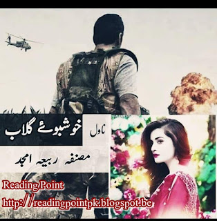 Khushboo e gulab by Rabeea Amjad Complete Online Reading