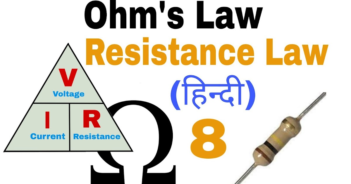 ohms law  hindi    ohms law  hindi resistance  hindi learn eee