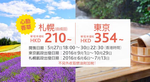 又有東京機票!香草航空【心動香草】香港飛東京$354,東京飛札幌$210起, 聽日(5月27日)下午6時開賣。