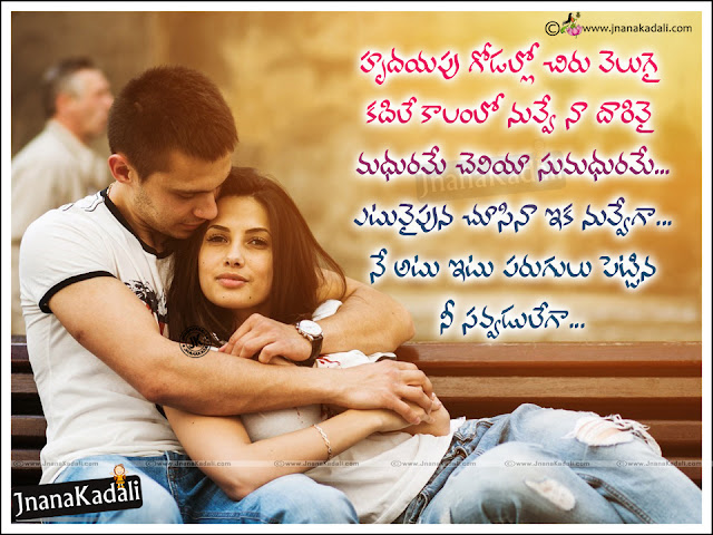 love poetry with hd wallpapers in Telugu-Telugu Love-love wallpapers with Quotes in Telugu