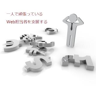 一人で頑張っているWeb担当者を支援する