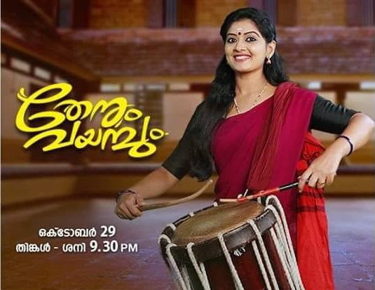 Thenum Vayambum  Serial  on Surya TV launching on 29th October 2018