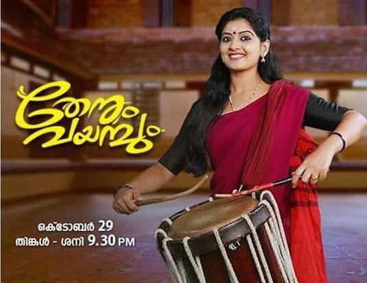 Thenum Vayambum -Malayalam Serial on Surya TV