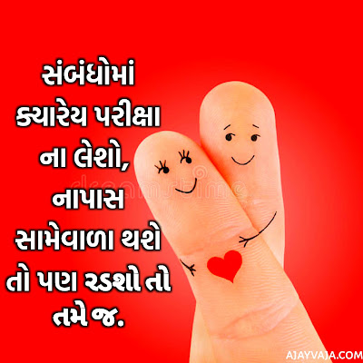 Relationship status in gujarati