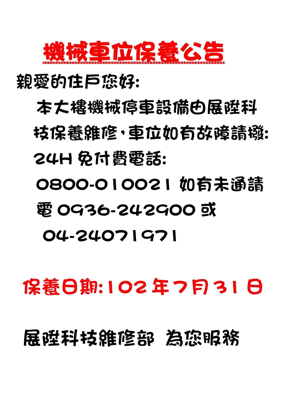 文心加賀青田區 管理委員會/ Community Comittee: 機械車位保養