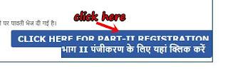 NDA form online kaise bhare