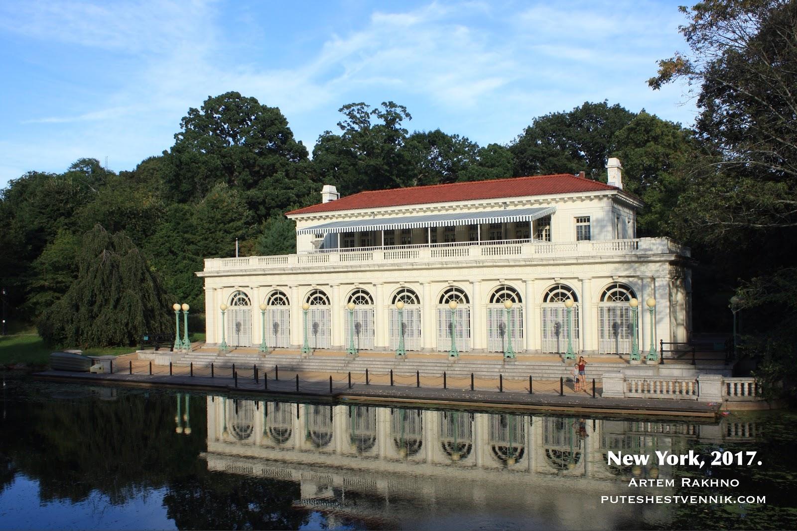 Дворец на берегу пруда в Бруклине