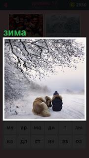на дороге в зимнее время сидят собака и ребенок