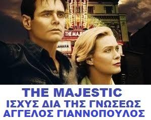ΚΙΝΗΜΑΤΟΓΡΑΦΟΣ MAJESTIC